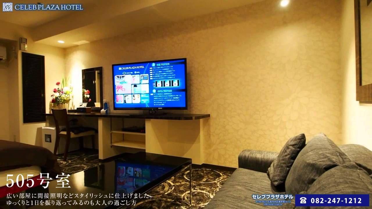 広島中区の人気ラブホテル