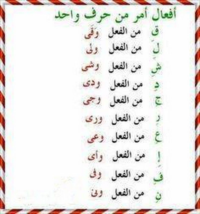 Sign In Arabic Words Word Search Puzzle Words