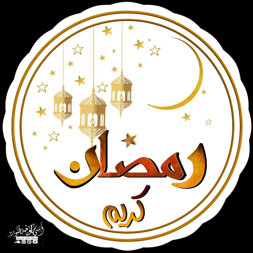 رمضان يا خير الشهور In 2021 Peace Symbol Symbols Peace