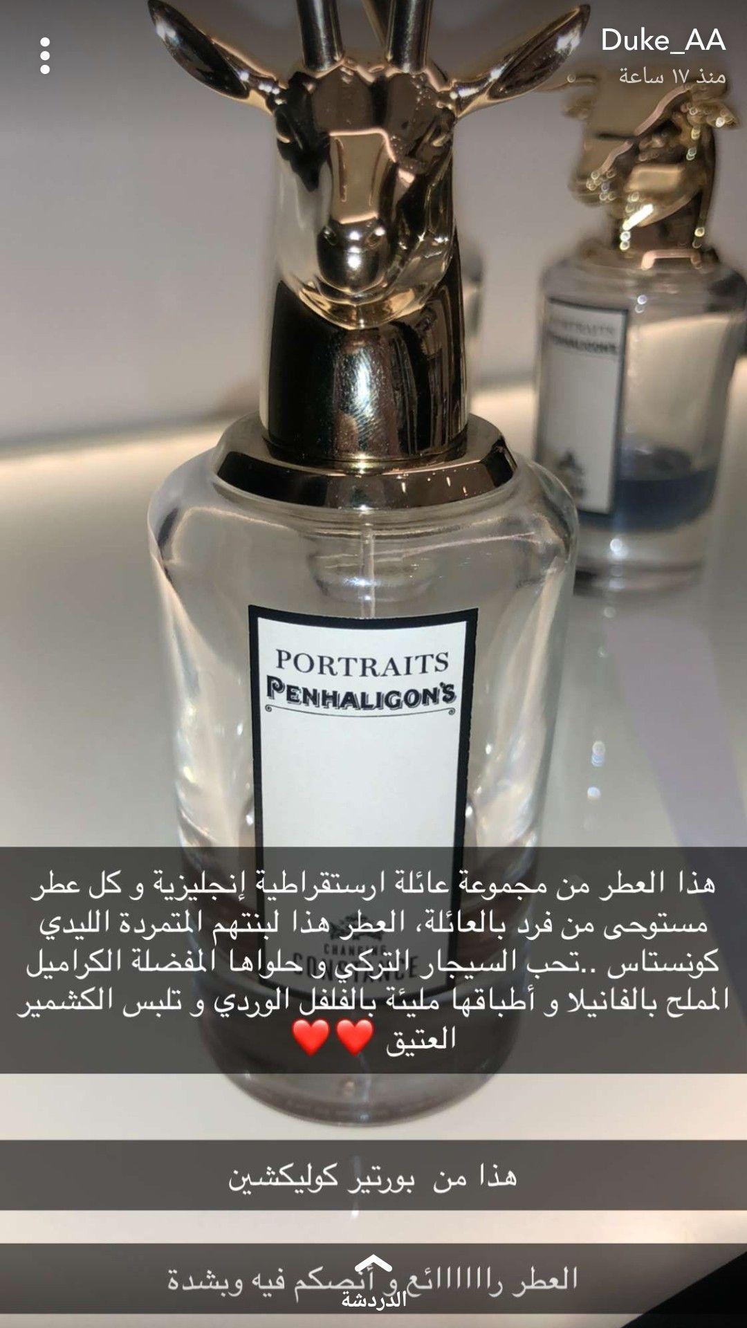 Pin By Shine On العنايه بالبشره و الشعر In 2020 Perfume Scents Beauty Perfume Lovely Perfume