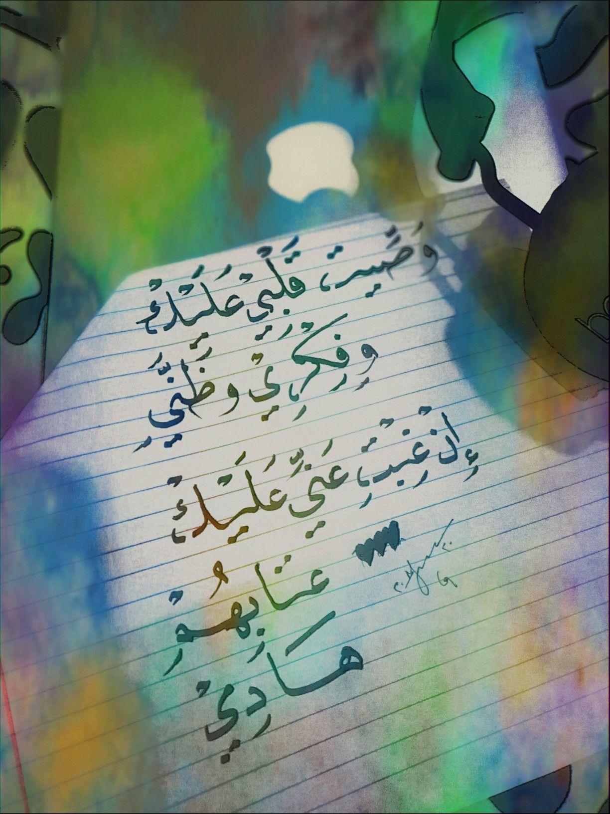 وصيت قلبي عليك وفكري وظني ان غبت عنهم عليك عتابهم هادي Arabic Calligraphy Handwriting Calligraphy