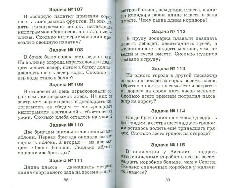 Гдз по pflfxybre сканави 2001 года