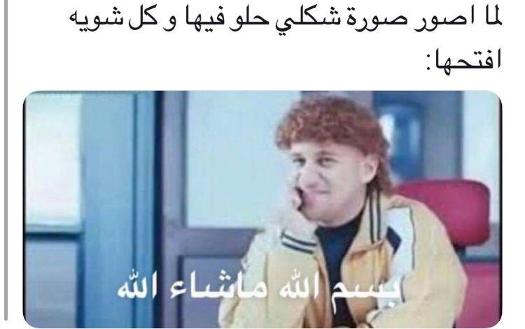 بسم الله ماشاء الله Funny Photo Memes Funny Picture Jokes Funny Arabic Quotes