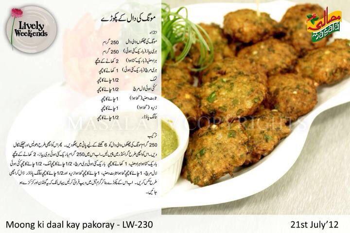 Masala tv pakistani chef recipes pinterest snacks food and masala tv indian food recipeschef forumfinder Choice Image