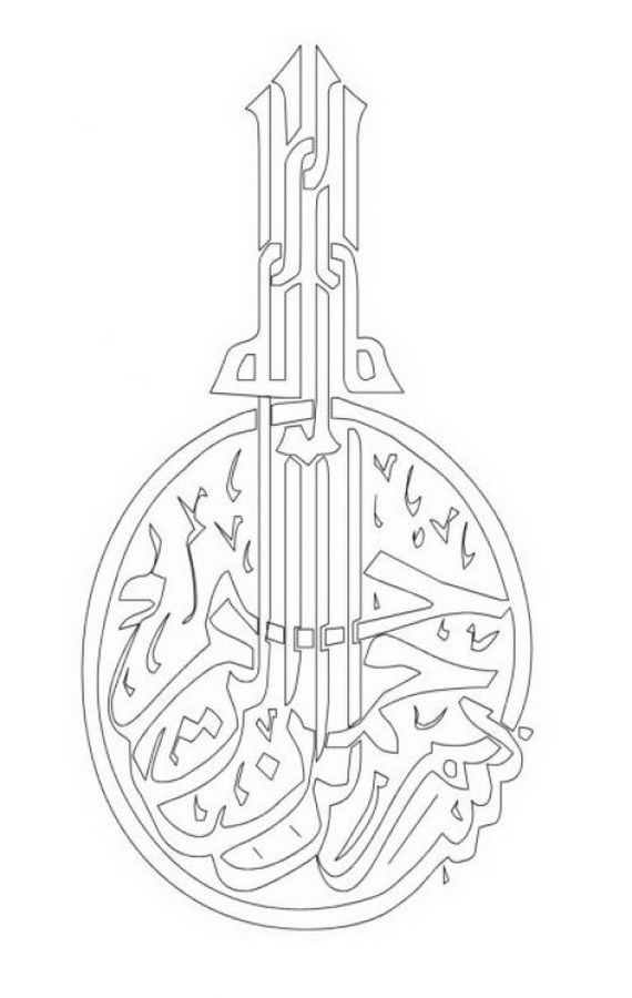 ramadan coloring pages for kids_05   Images coloriages   Pinterest ...