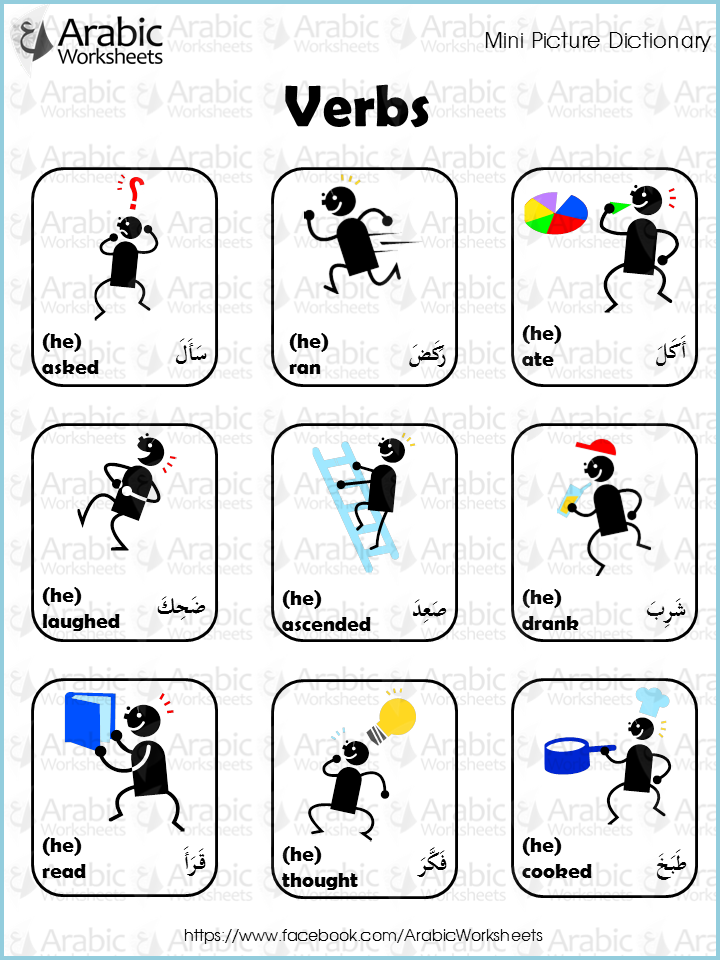 Arabic/English Picture Dictionary- Verbs | ArabicWorksheets (tm