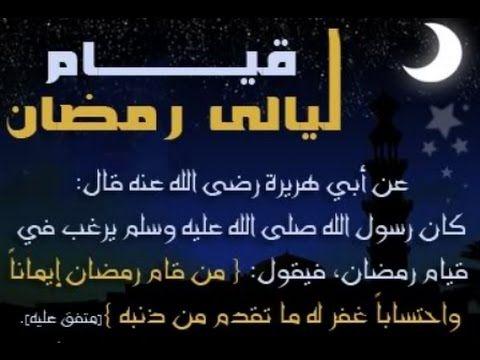 فضل التراويح و قيام الليل في رمضان 2016 Islamic Information Ramadan History Of Islam