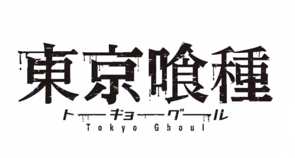 Tokyo Ghoul Logo Tokyo Ghoul Wallpapers Tokyo Ghoul Tokyo Ghoul Manga