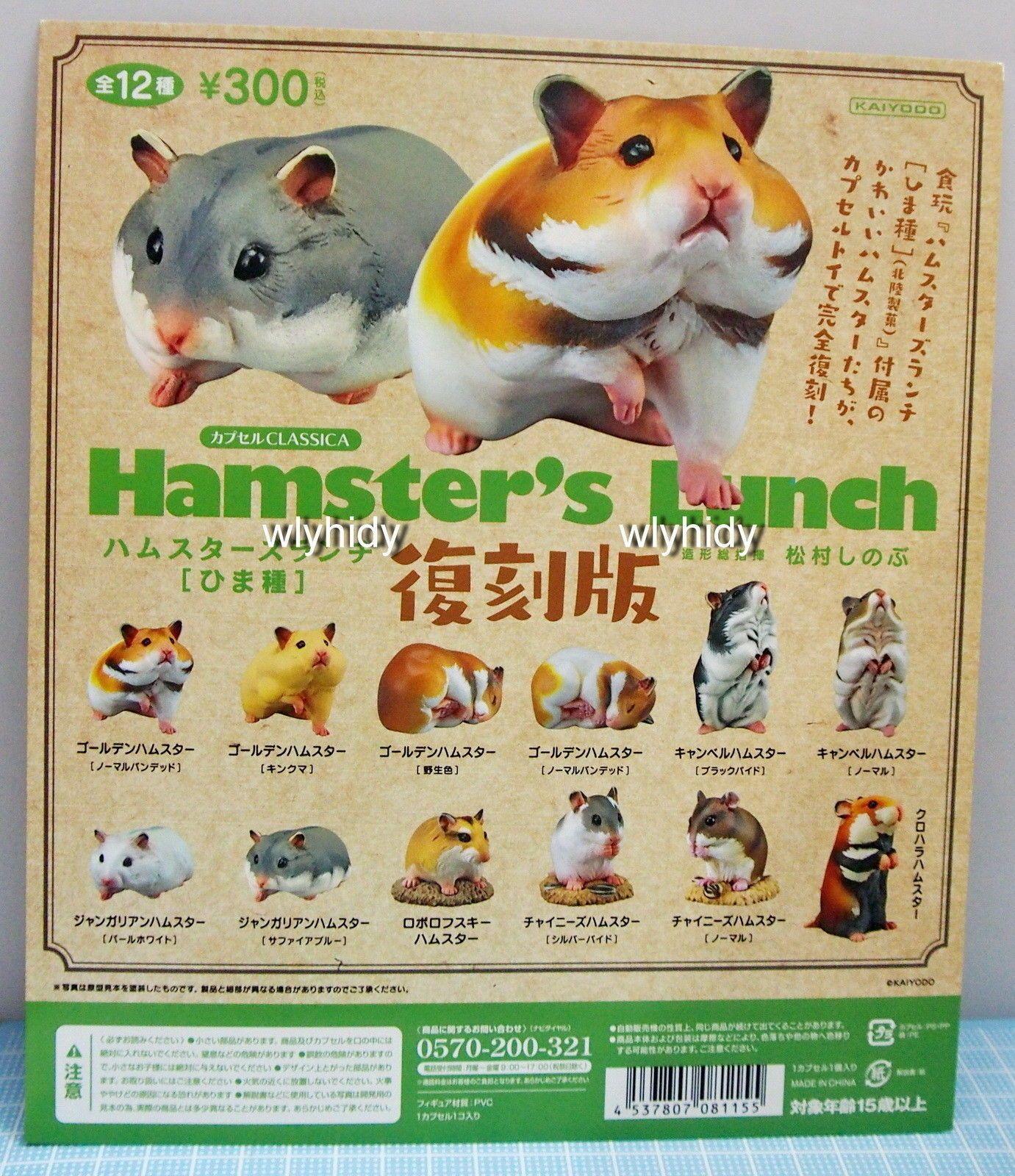 Hamster S Lunch Figure 1pc 2 Kaiyodo Gashapon Hamster Figures Lunch