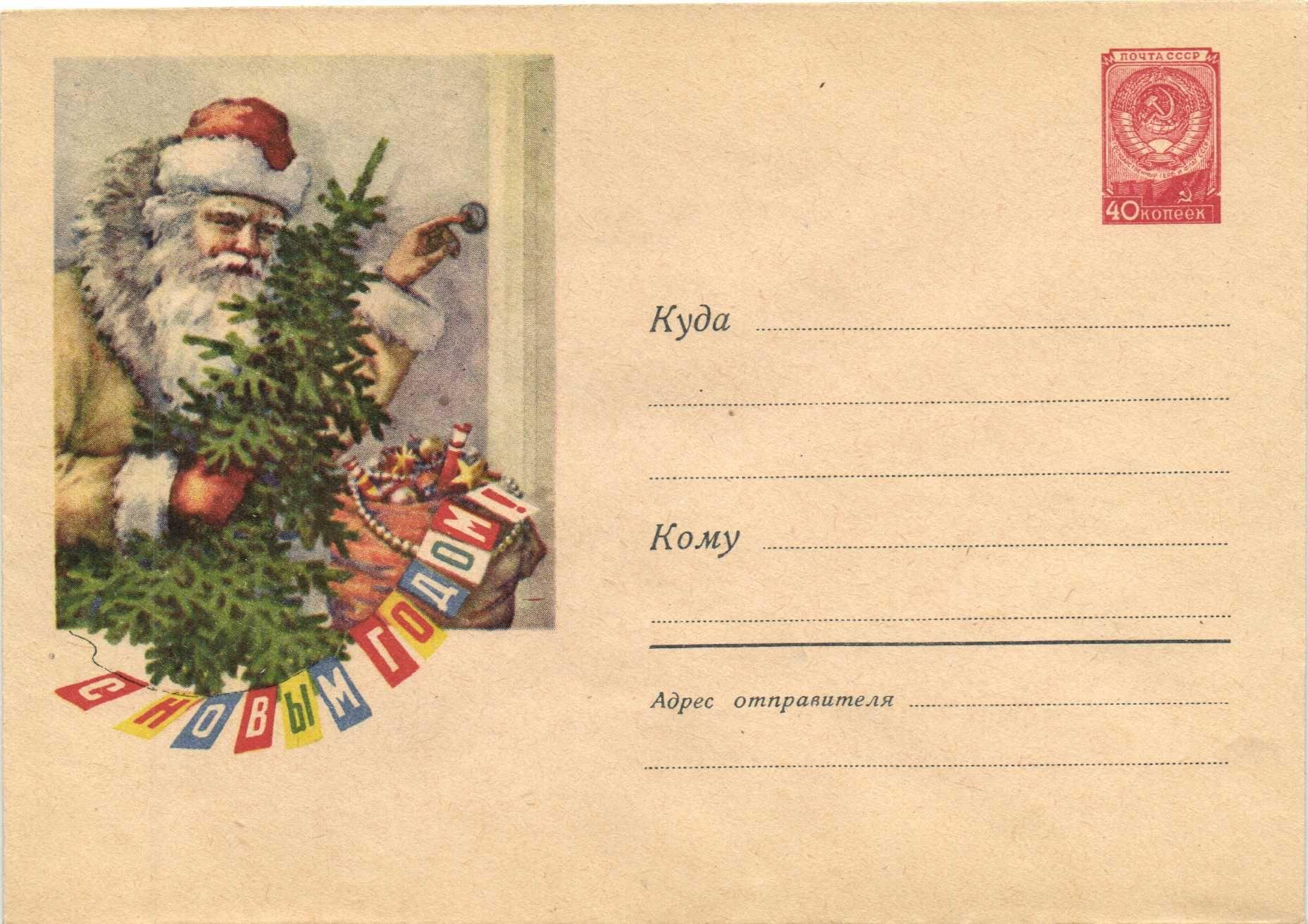 Старинная открытка с маркой, фото красивые природа