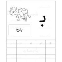 نسخ اول الكلمة بدون نشكيل أوراق صورة أبيض اسود للتلوين Education Visualizations Diagram
