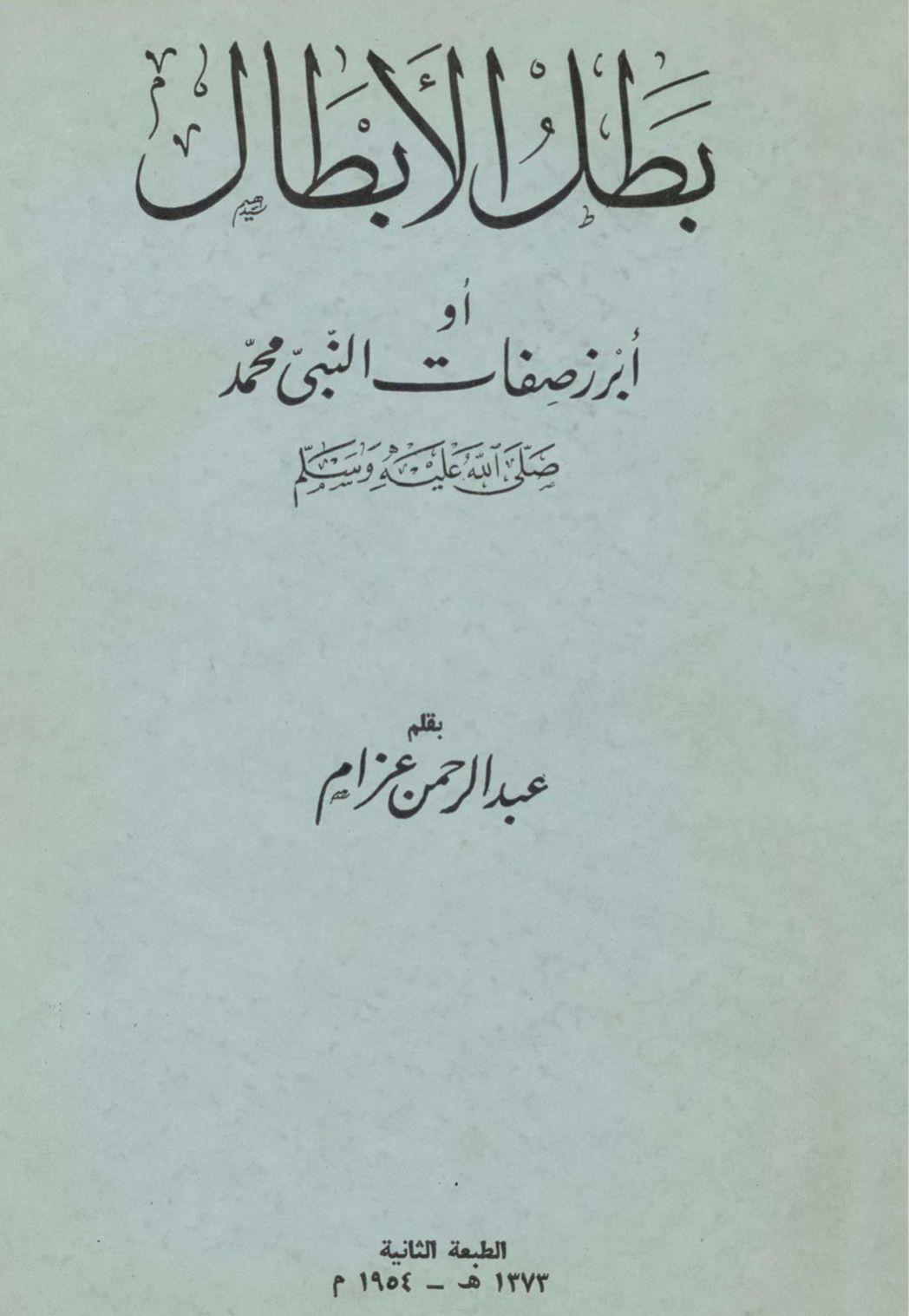 بطل الأبطال في صفات نبينا محمد ﷺ Pdf In 2021 Book Storage Books Kindle Books