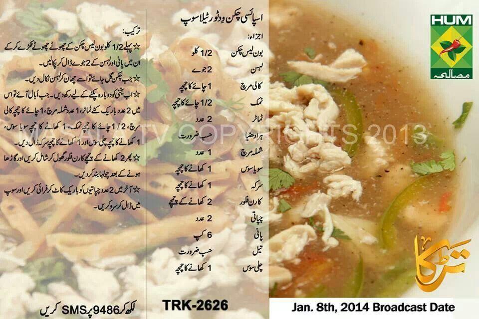 Chicken Soup Recipe In Urdu Masala Tv