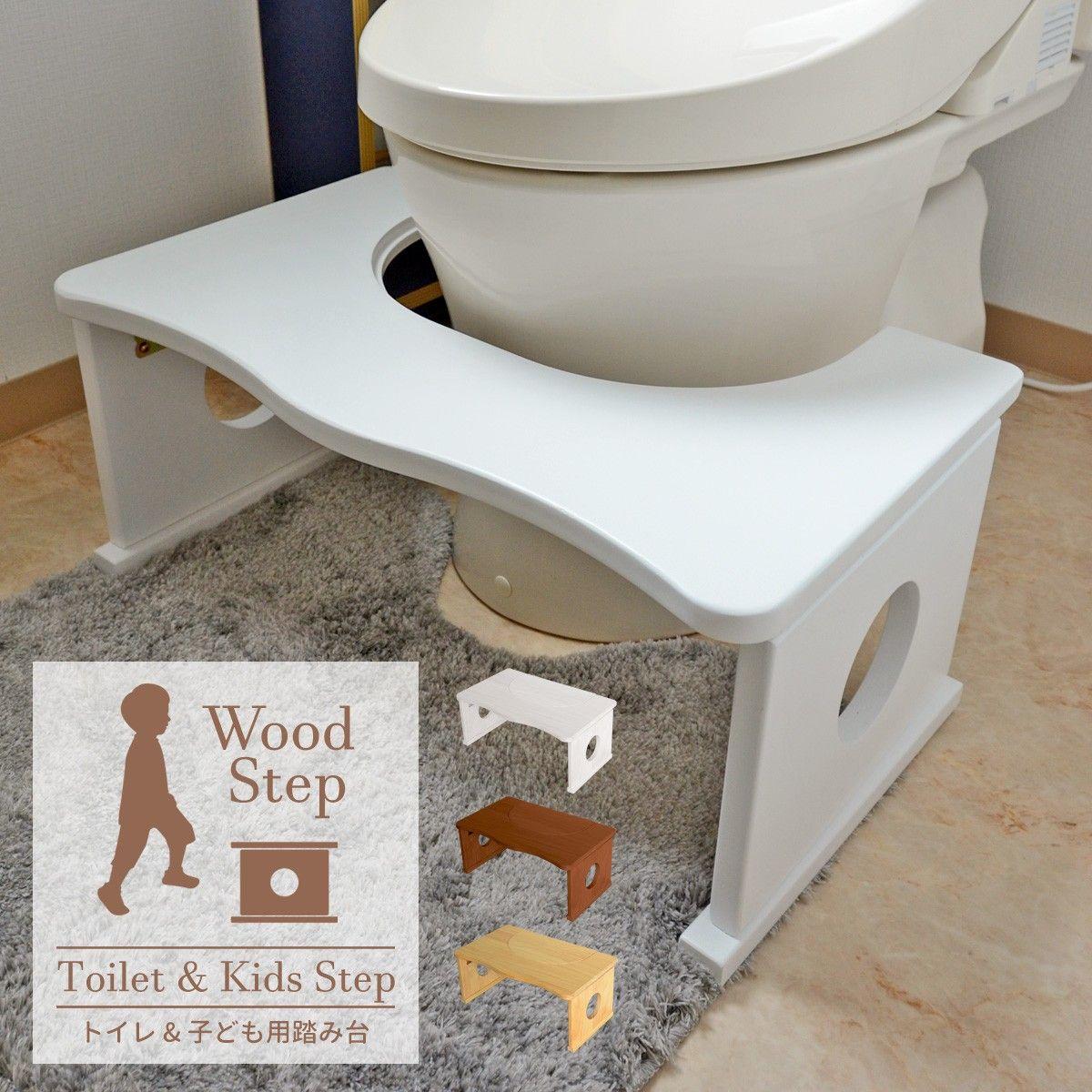 トイレ用踏み台 便器 トイレトレーニング 便秘解消 ステップ台 高さ