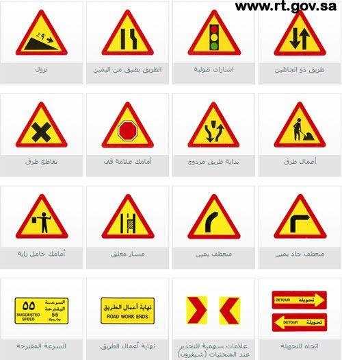 Isharat Seir إشارات السير Isharat Traffic Signs In Arabic Traffic Signs Driving Theory Signs