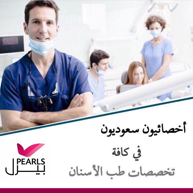 أخصائيون سعوديون في كافة تخصصات طب الأسنان للحجز الازدهار 0112632424 المونسيه 0544229299 Poster Movies Movie Posters