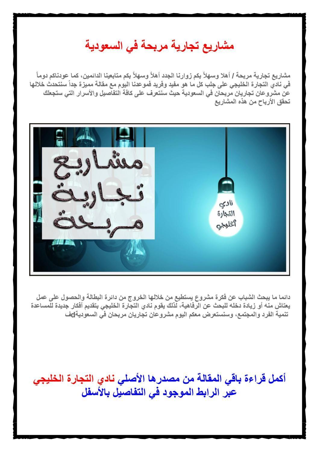 مشاريع تجارية مربحة في السعودية Microsoft