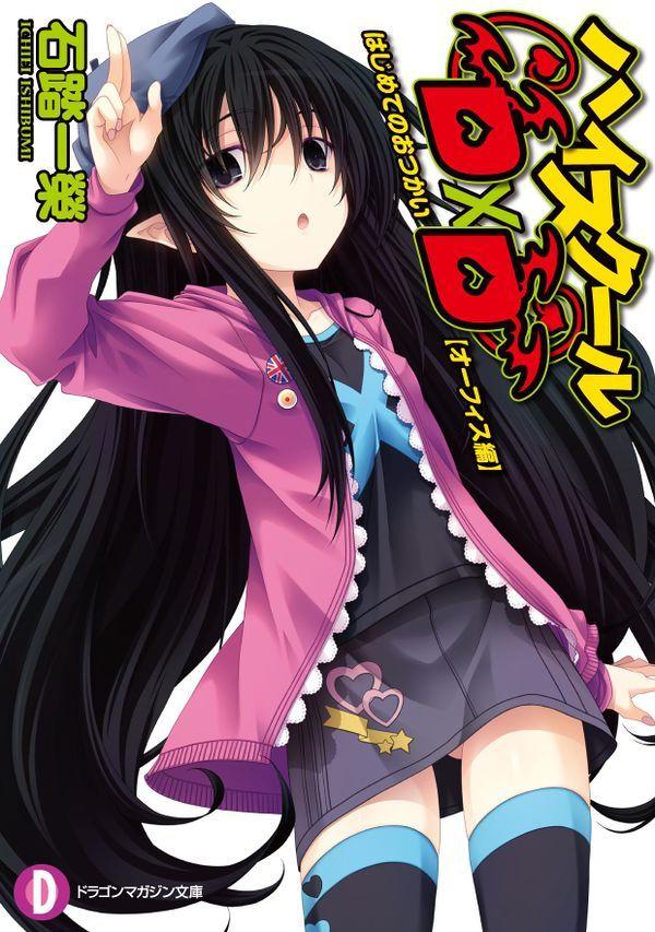 Light novel special Highschool dxd, Dxd, Anime high school