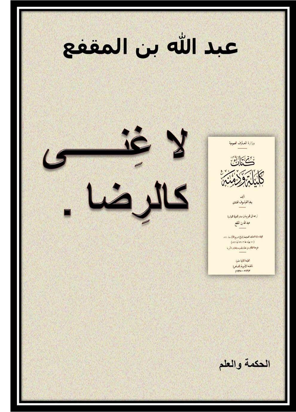 عبدالله بن المقفع لا غنى Arabic Calligraphy Quotes Calligraphy