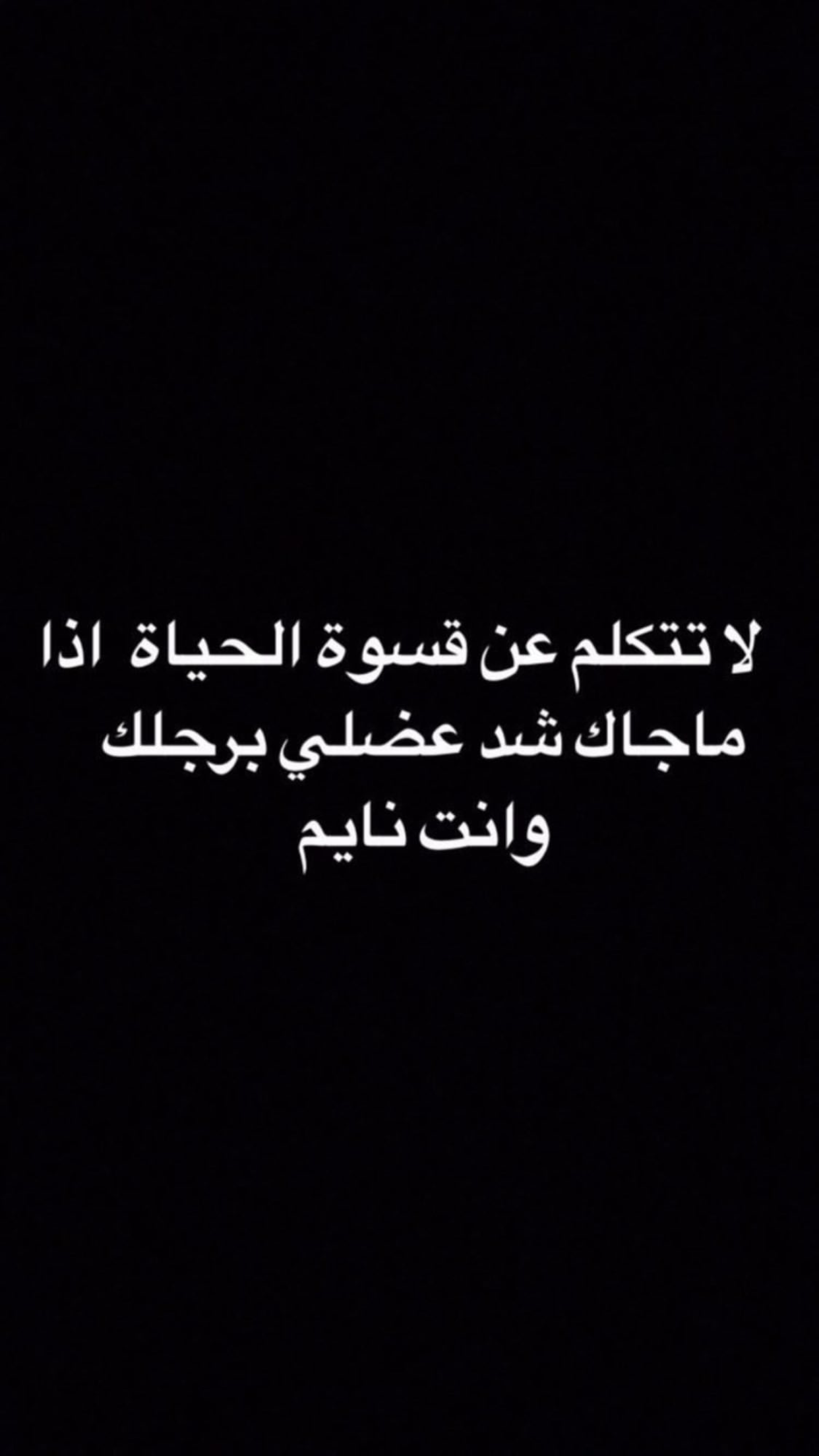 Pin By Reem K On R E L A T A B L E عربي Wisdom Quotes Life Jokes Quotes Mood Quotes