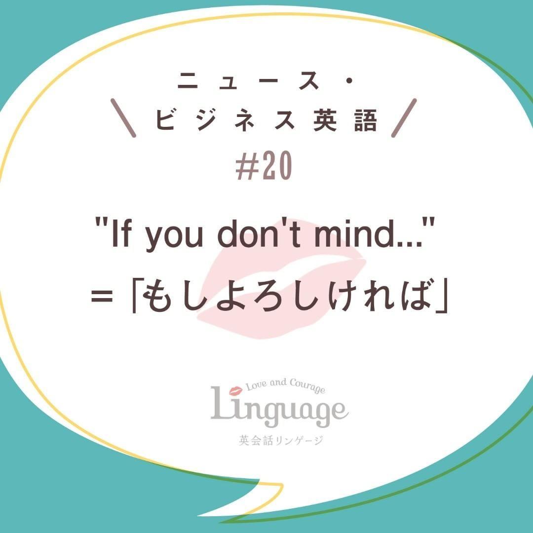 へりくだった印象のある もしよろしければ という表現 日本の