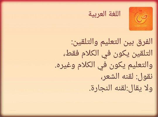 الفرق بين التعليم و التلقين Arabic Calligraphy Calligraphy