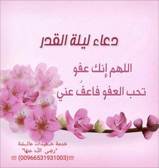 دعاء ليلة القدر Place Card Holders Ramadan Prayers