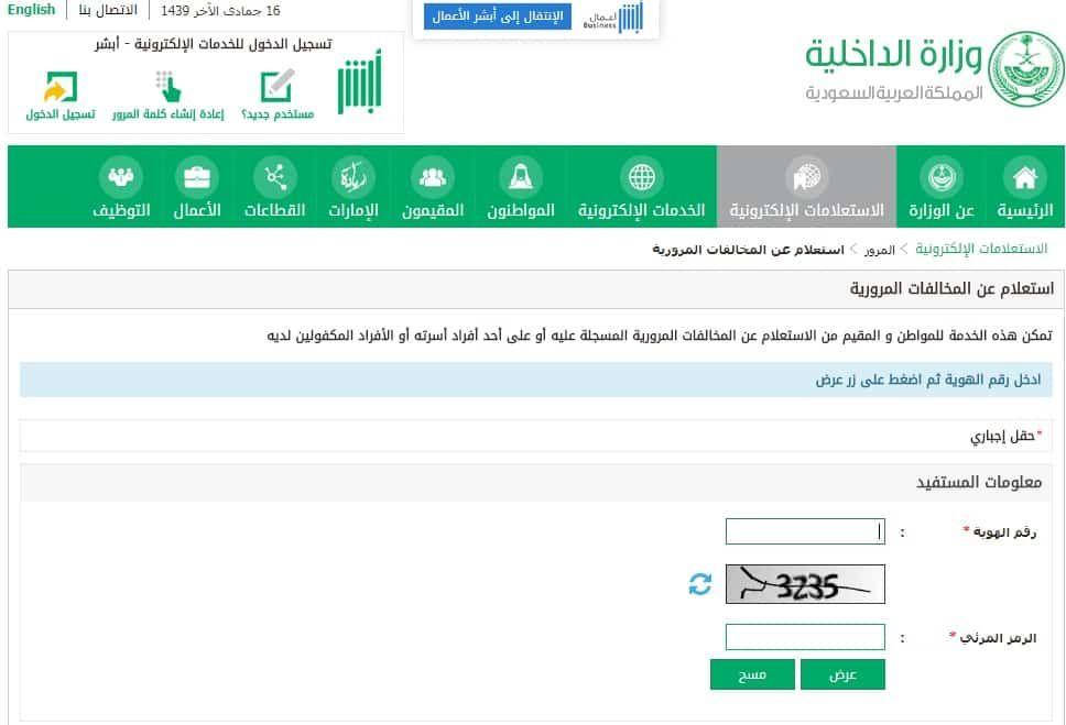 الاستعلام عن المخالفات المرورية متاح الآن برقم الهوية في السعودية عبر موقع وزارة الداخلية نجوم مصرية Arab News Bar Chart Egypt