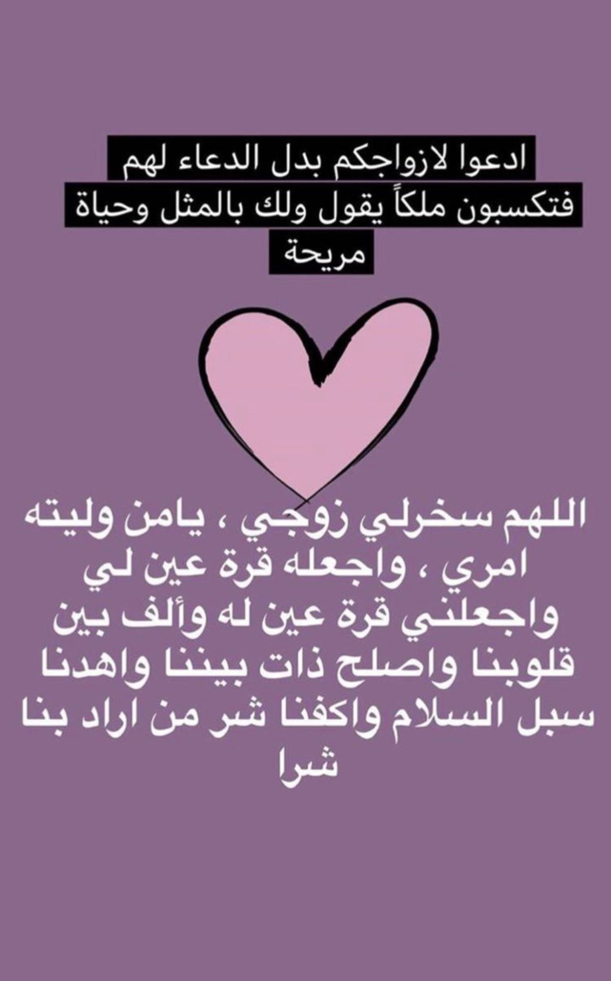 اللهم آميييييين Islam Facts Photo Quotes Quran Quotes