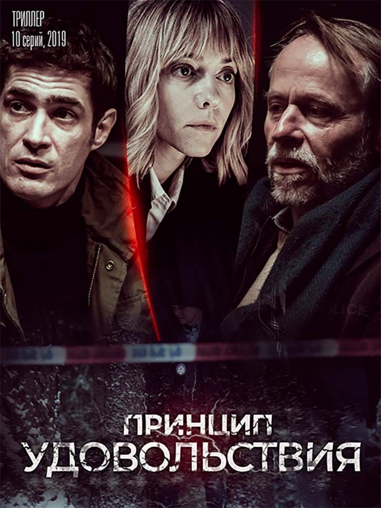 Princip Udovolstviya 2019 8 Serij Detektiv Detektivnyj Film Semejnye Filmy Zhenskij Film