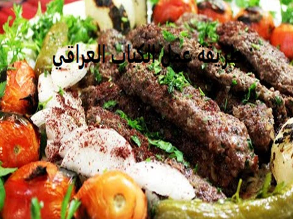 طريقة عمل الكباب العراقي Iraqi Kibab Iraqi Kabob Recipe Kebob Recipes Middle Eastern Recipes