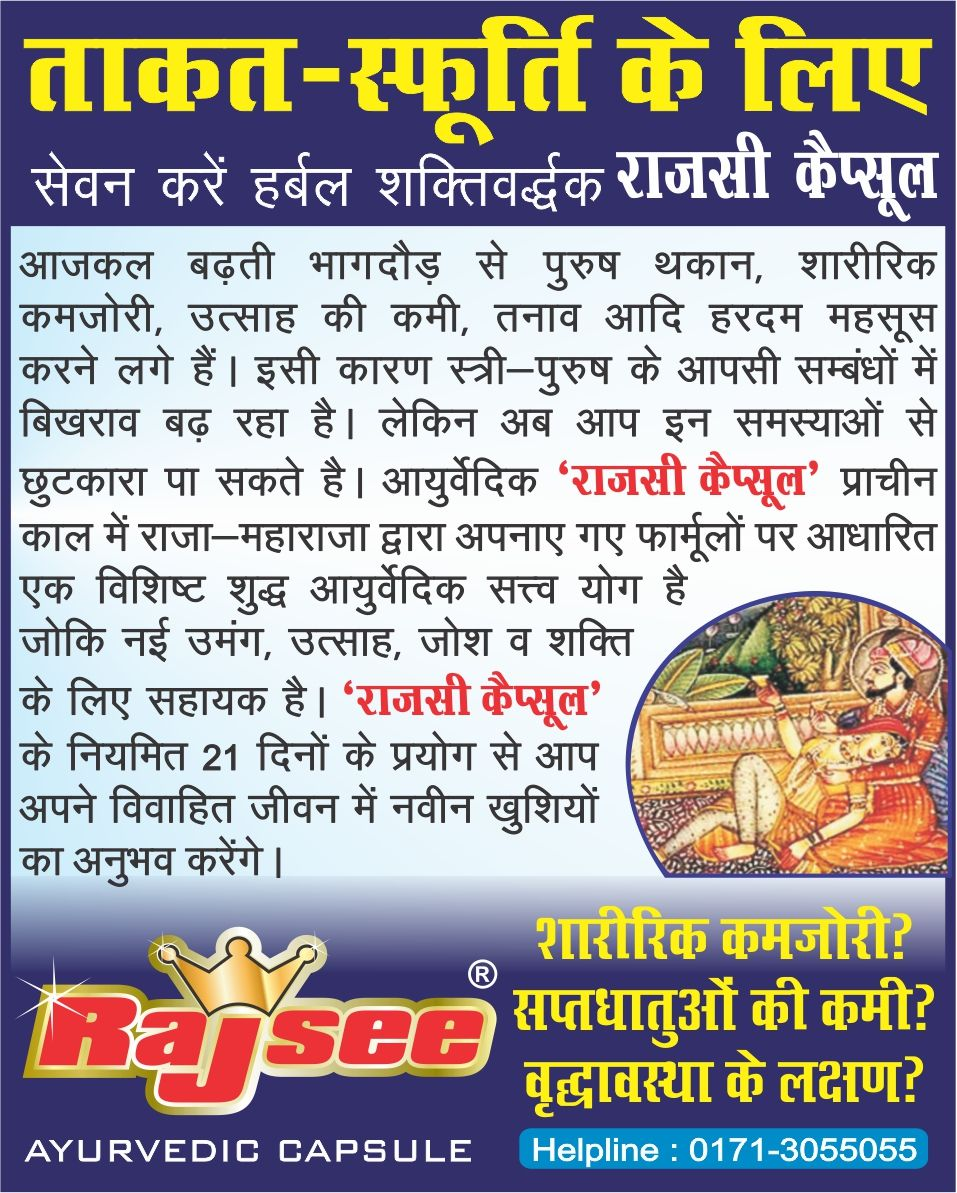 #RajseeAyurvedic #Sexual #Wellness #Capsules for #Men .  #MorePower #Ayurvedic #Nosideeffects   Comment, Like & Share With Everyone.  www.rajsee.com 24X7 Helpline 0171-3055055