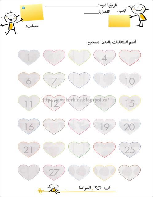 لبيب و لبيبة مجموعة أوراق لتدرب على الأرقام و الحساب Learning Arabic Blog Blog Posts
