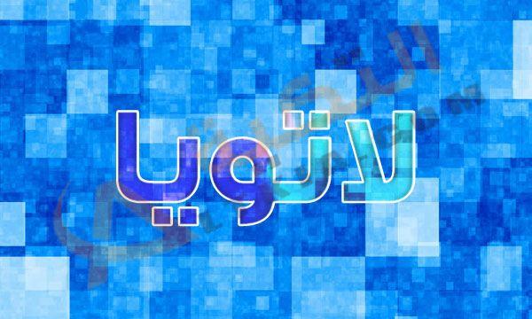 معني اسم لاتويا Latoya في اللغة العربية اسم لاتويا من أسماء البنات الأسبانية فقد انتشر كثيرا في أسبانيا وبما انه اسم غير عربي الأصل ف Neon Signs Neon Signs