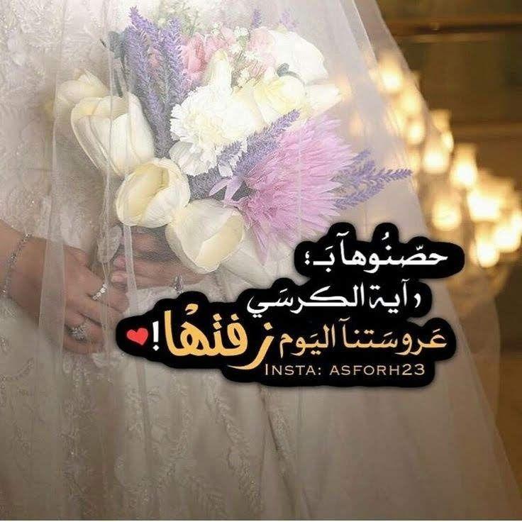 يارب تمم على خير Wedding Cards Love Quotes For Wedding Wedding Quote