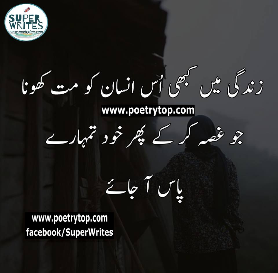 Love Quotes Urdu Girlfriend This is us quotes, Love