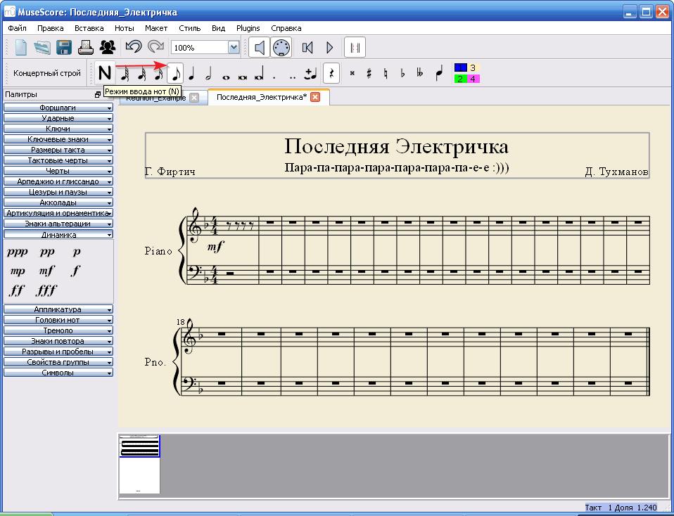 Программа для транспонирования нот скачать бесплатно
