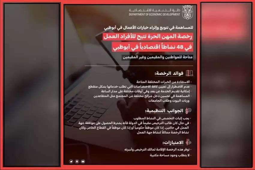أبوظبي توضح شروط رخصة المهن الحرة للأفراد خبرنا Lockscreen Screenshot