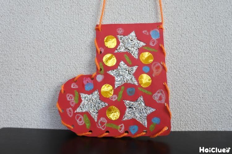 紐通しで作る靴下のクリスマス飾り〜手先を使ったクリスマス製作