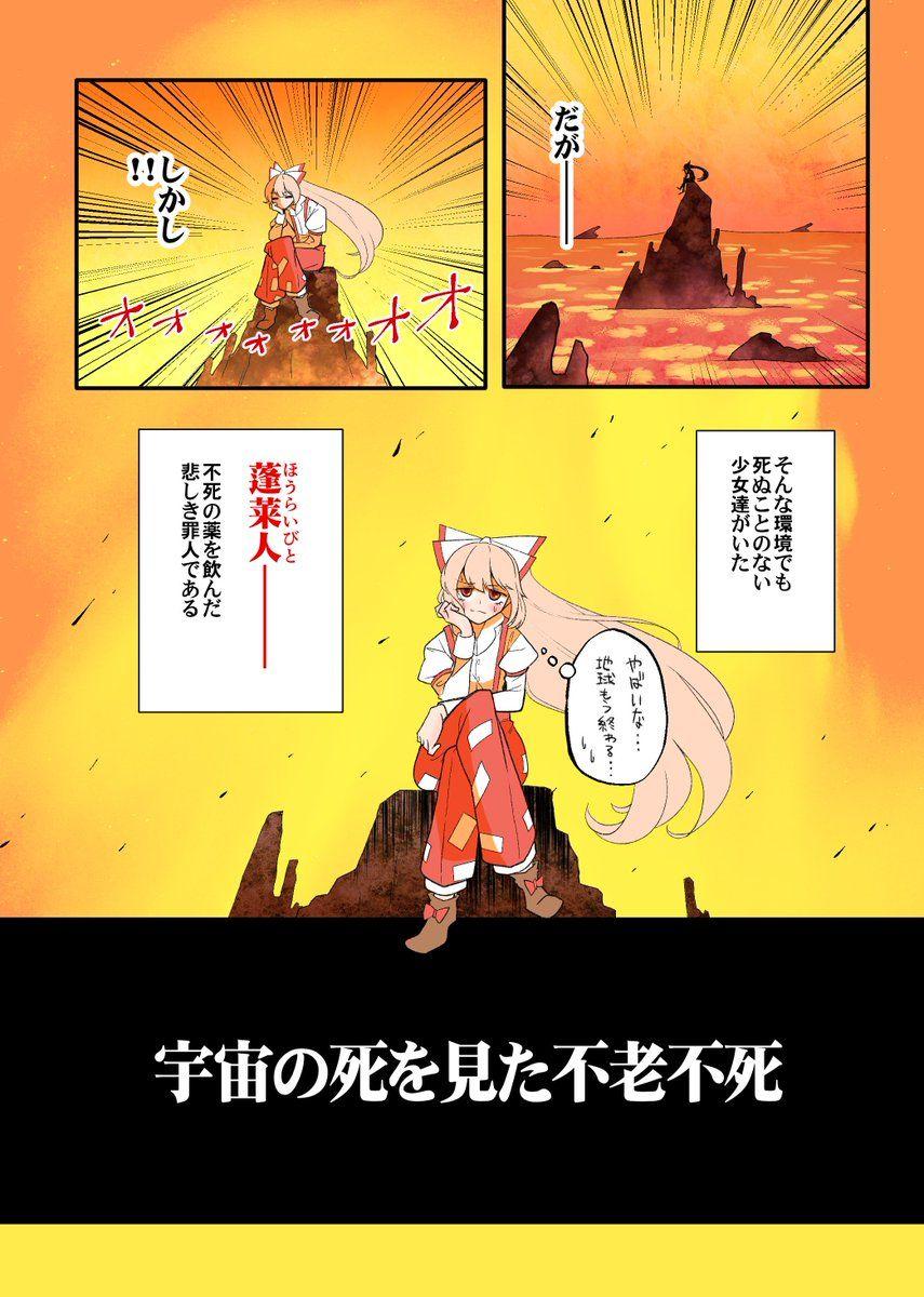 alison alison airlines さんの漫画 65作目 ツイコミ 仮 東方 かわいい 藤原妹紅 妹紅