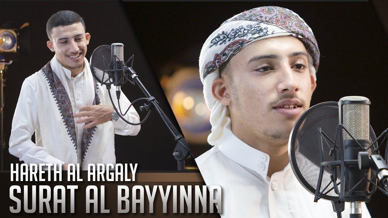 Murottal Quran Hareth Al Argaly Surat Al Bayyinna Quran Surat Al Asr