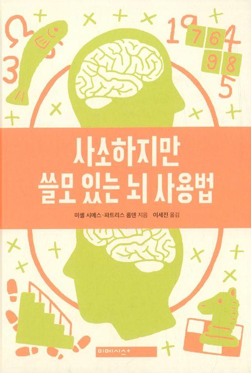 알라딘 사소하지만 쓸모 있는 뇌 사용법 책 표지 책 현수막