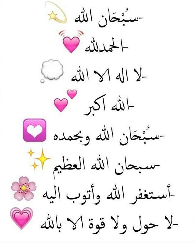يغفر الله ذنوبنا ما دمنا نستغفر استغفر الله العظيم من كل ذنب Holy Quran Doa Islam Thought For Today
