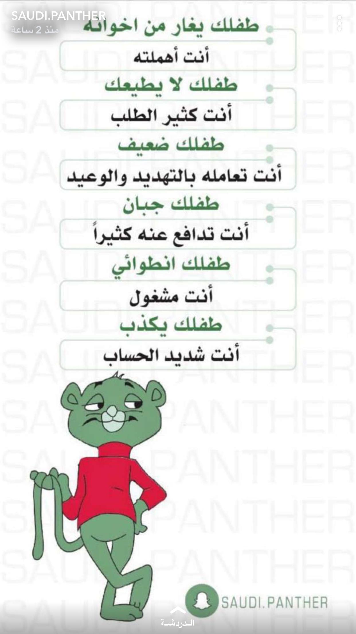 Pin By أم سندس On Arabic Words Baby Education Discipline Kids Kids Education