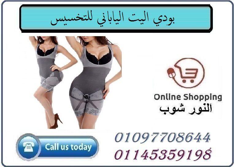 بودي اليت الياباني للتخسيس Online Shopping Today