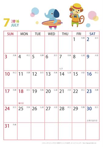 16年7月 動物イラストカレンダー カレンダー かわいい イラスト カレンダー