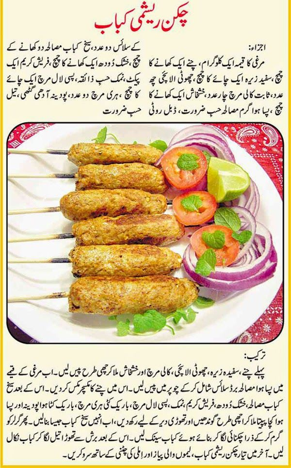 Easy food recipes in urdu google search cipes easy food recipes in urdu google search forumfinder Gallery