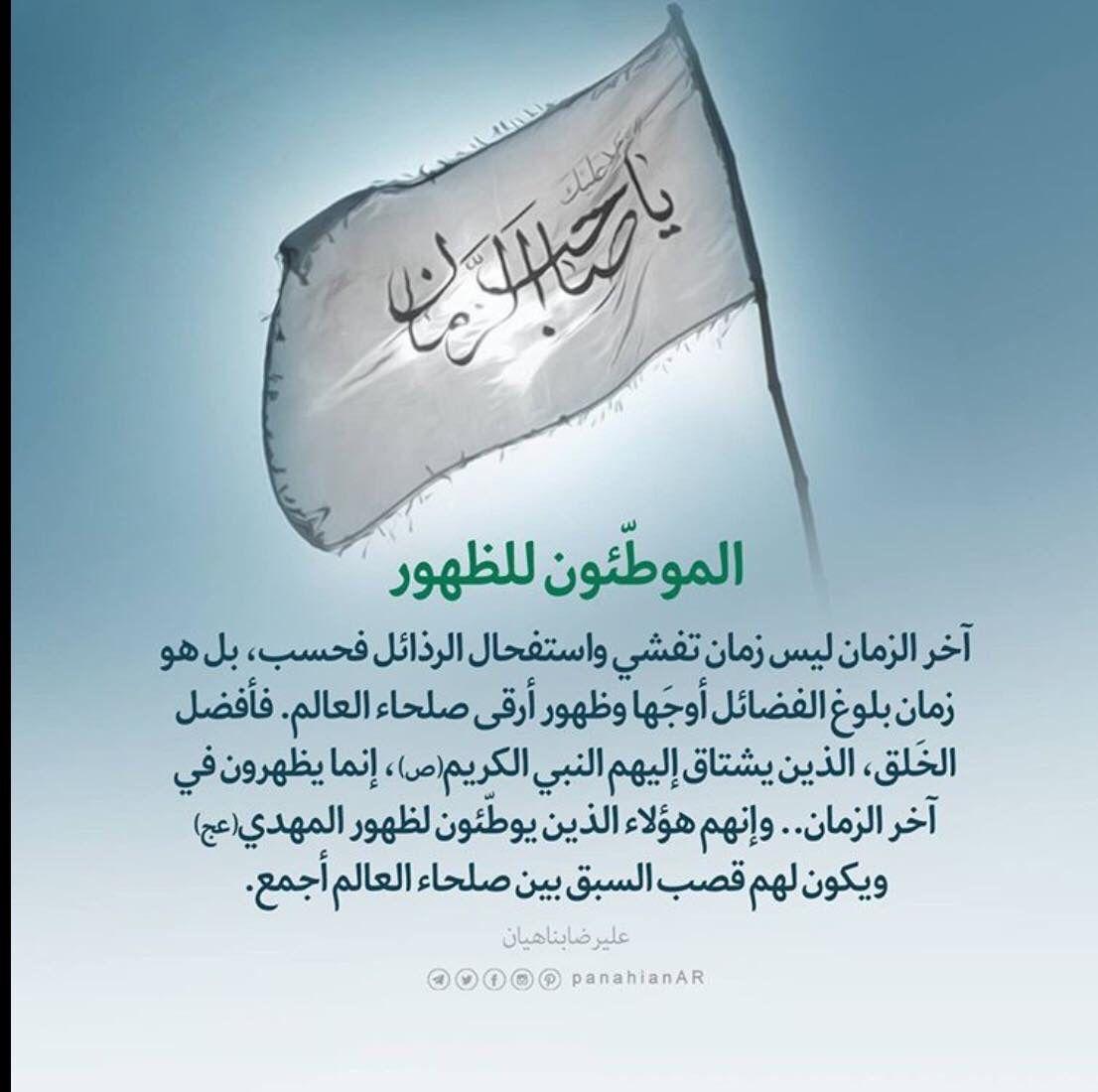 Pin By Rokbok On اسلاميات Islamic Quotes Text On Photo Wisdom