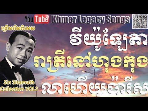 Sin Sisamuth ⪧Non Stop Khmer Old Song Collection MP3 VOL3