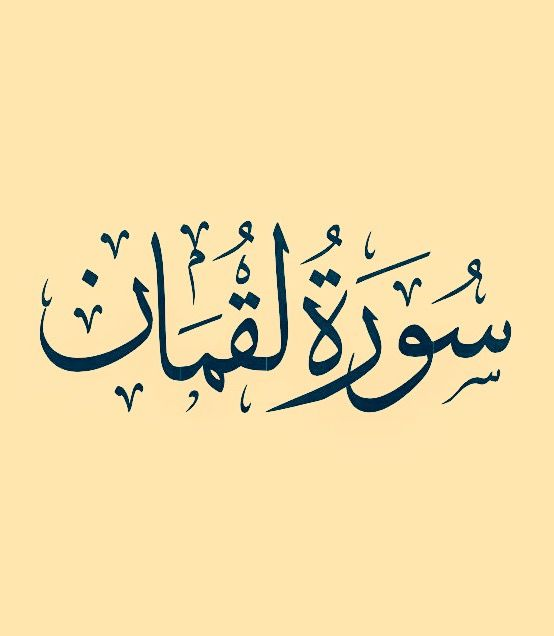 سورة لقمان قراءة ماهر المعيقلي Inspire Me Arabic Calligraphy My Life